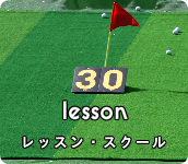 lesson_btn.png